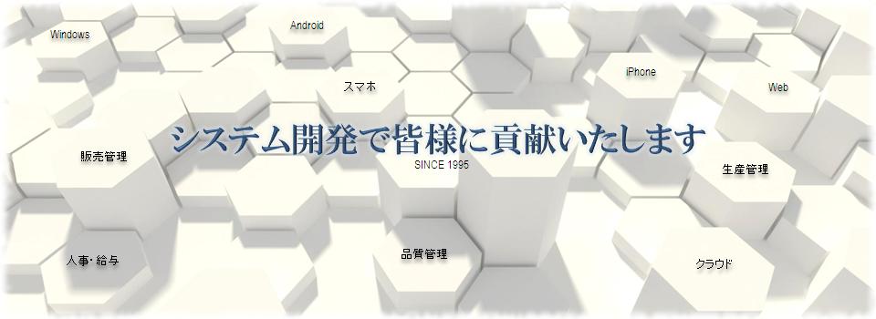 大阪府茨木市のシステム開発会社